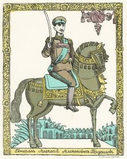 """Генерал Алексей Алексеевич Брусилов (1853-1926). """"Картинки - война русских с немцами"""". Петроград, 1914"""