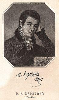 В.Н. Каразин 1773 - 1842. Основатель Харьковского университета.