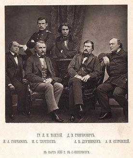 Гр. Л.Н. Толстой, Д.В. Григорович, И.А. Гончаров, И.С. Тургенев, А.В. Дружинин, А.Н. Островский в марте 1856 г. в С.-Петербурге.