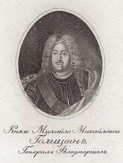 Князь Михаил Михайлович Голицын (старший, 1675-1730) - генерал-фельдмаршал и президент Военной коллегии.