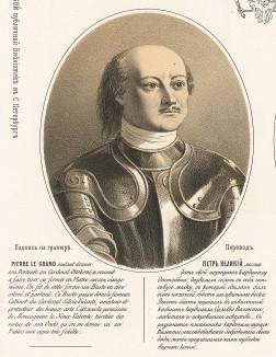 Петр Великий, желая дать свой портрет кардиналу Оттобони, дозволил снять с себя гипсовую маску, с которой был сделан очень похожий бюст из цветного воска. Этот бюст был передан в известный кабинет кардинала. Русский художественный листок, №16, 1859