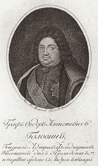 Граф Федор Алексеевич Головин (1650-1706) - генерал-адмирал и генерал-фельдмаршал, президент Посольских дел и первый кавалер Ордена Святого Андрея Первозванного.