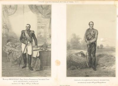 Министр Императорского двора, генерал-фельдмаршал Светлейший князь Пётр Михайлович Волконский (1776--1852), генерал-фельдмаршал герцог Веллингтон (1769--1852) (Русский художественный листок. № 32 за 1852 год)