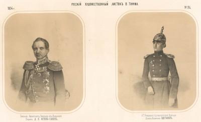 Генерал-адъютант, генерал от кавалерии барон Д. Е. Остен-Сакен (слева). 14-ой резервной артиллерийской бригады штабс-капитан Щеголев (Русский художественный листок. № 24 за 1854 год)