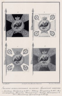 Историческое описание одежды и вооружения российских войск... А. В. Висковатова. Знамёна, пожалованные полкам армейской пехоты с 1804 по 1808 год (лист 2403)