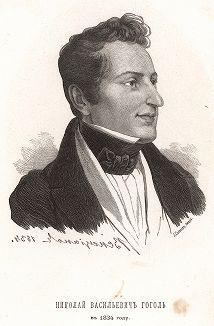 Николай Васильевич Гоголь в 1834 году.