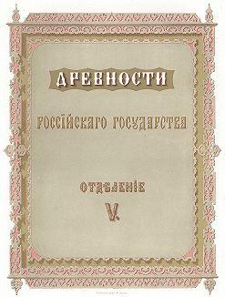 Древности Россiскаго государства. Отделенie V. Титульный лист.