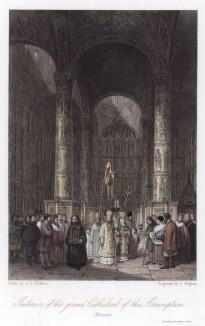 Интерьер Успенского собора Московского Кремля. Гравюра на стали. Лондон, 1835