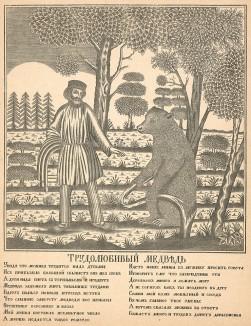 Трудолюбивый медведь. Русская народная картинка-лубок.  Москва, 1894