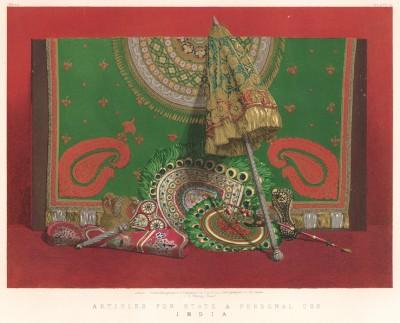 Атрибуты богатства в Индии – шёлковый ковёр, опахала и зонтик. По традиции, властитель имел 13 зонтов, символизировавших солнце и расположенные вокруг него 12 знаков зодиака (Каталог Всемирной выставки в Лондоне. 1862 год. Том 1. Лист 16)