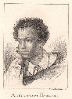 Александр Пушкин в юности