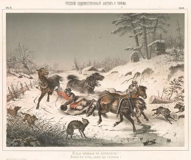 Куда кривая не вынесет! Либо в сук, либо в тетерю! Русский художественный листок, №7, 1859