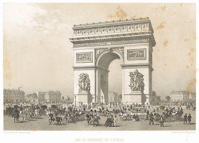 Триумфальная арка. Вид со стороны Парижа  (из работы Paris dans sa splendeur, изданной в Париже в 1860-е годы)