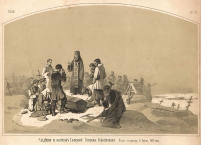 Кладбище на высотах северной стороны Севастополя. Русский художественный листок, №9, 1856