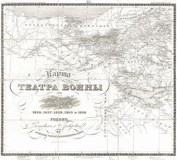 Карта театра войны в Азии 1826, 1827, 1828, 1829 и 1830 годов. Составлена и гравирована в Военно-топографическом депо в 1841 году. Часть III.