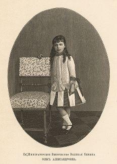 Его Императорское Высочество Великая Княжна Ольга Александровна.