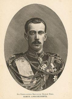 Его Императорское Высочество Великий Князь Павел Александрович.