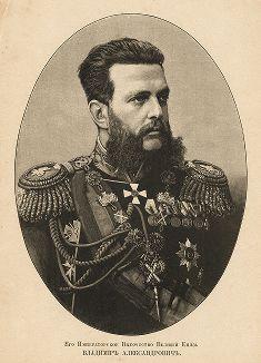 Его Императорское Высочество Великий Князь Владимир Александрович.