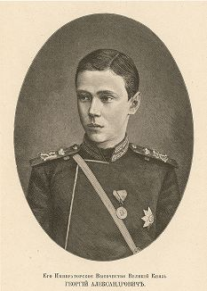 Его Императорское Высочество Великий Князь Георгий Александрович.