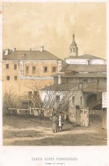 Палата бояр Романовых (вид со двора). Русский художественный листок, № 18, 1857