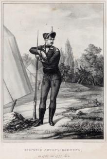 Историческое описание одежды и вооружения российских войск... А. В. Висковатова. Егерский унтер-офицер с 1765 по 1777 год (лист 542)