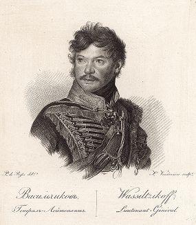 Князь Илларион Иванович Васильчиков (1776-1847) - генерал от кавалерии, председатель Комитета министров и Государственного совета.