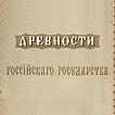 Древности Российского государства Ф.А.Солнцева