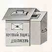 Почта и телеграф в XIX столетии