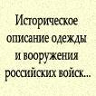 Александр Висковатов